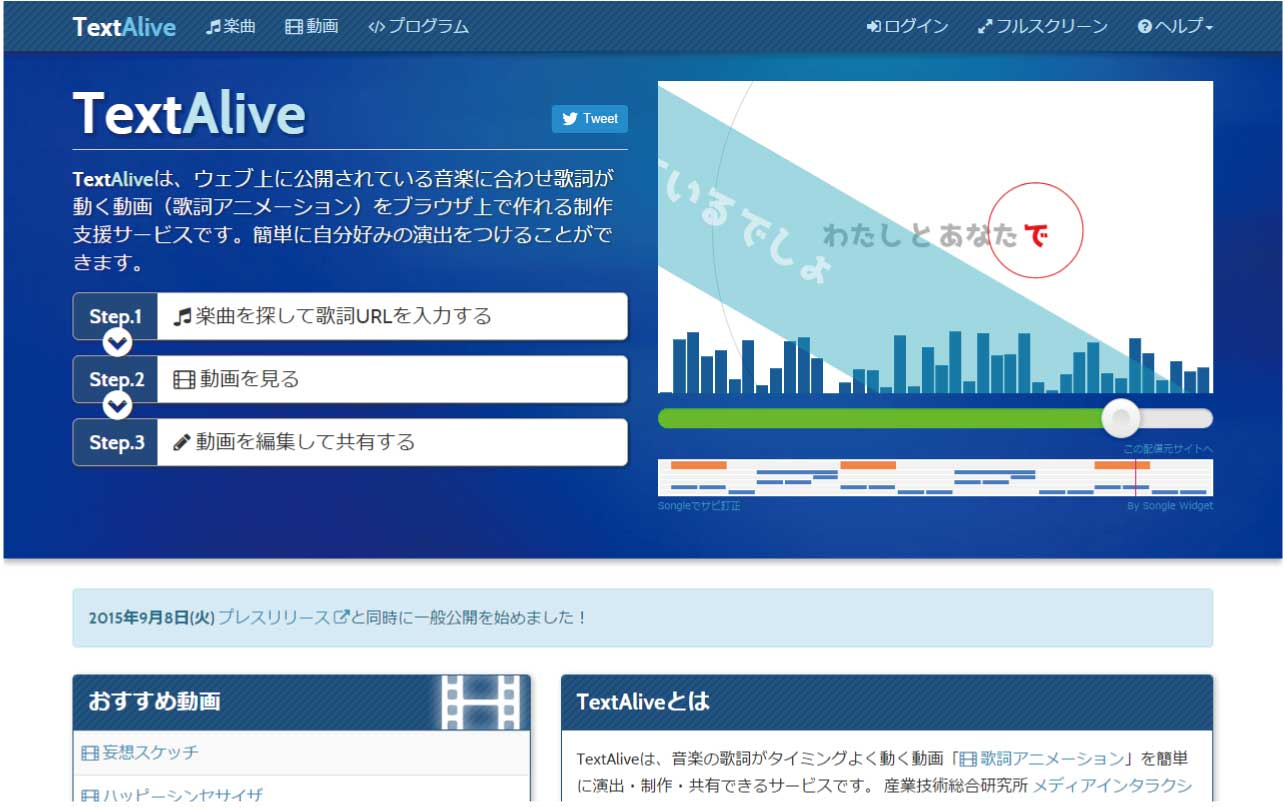 p12_textalive1