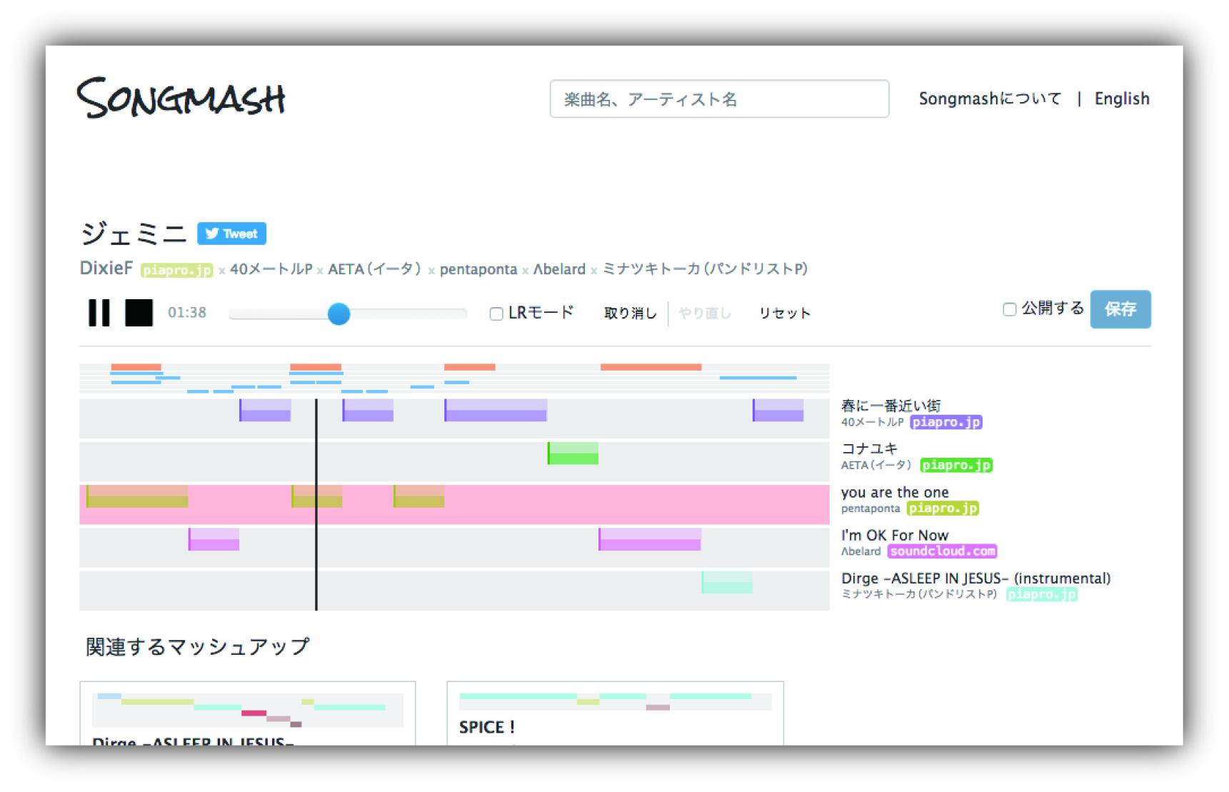 p16_songmash2